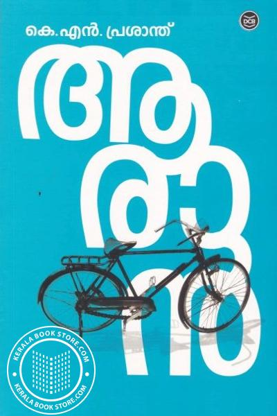 Cover Image of Book ആരാന്‍