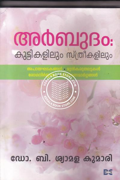 Cover Image of Book അര്ബുദം കുട്ടികളിലും സ്ത്രീകളിലും