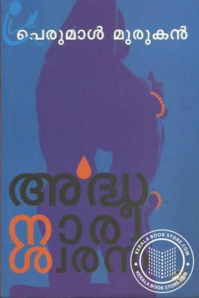 Cover Image of Book Ardhanareeswaran