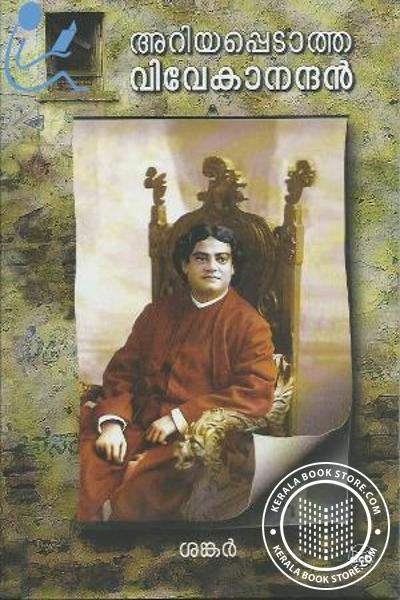 Cover Image of Book Ariyappedatha Vivekanandan