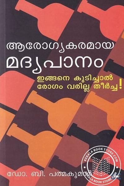 Cover Image of Book ആരോഗ്യകരമായ മദ്യപാനം