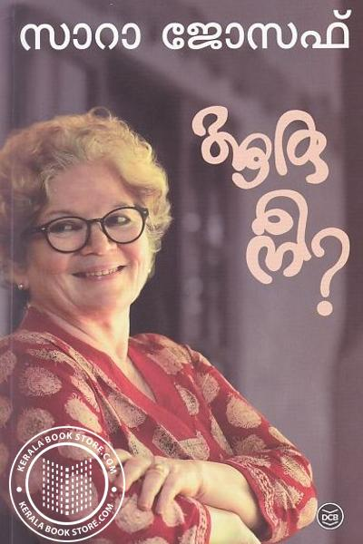 Cover Image of Book ആരു നീ