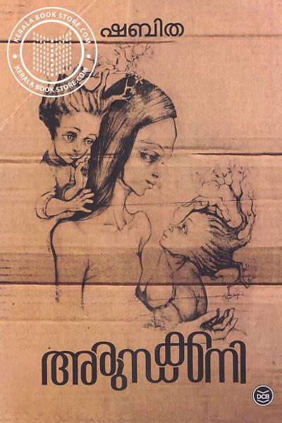 Image of Book അരുന്ധക്കനി