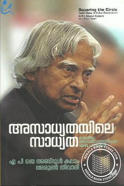 Cover Image of Book Asadhyathayile Sadhyatha