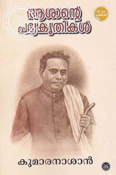 Cover Image of Book ആശാന്റെ പദകൃതികള്