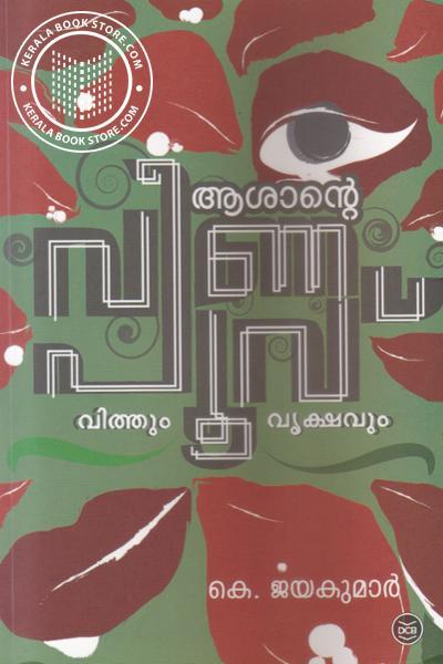 Cover Image of Book Asante Veenapoove Vithum Vrukshavum