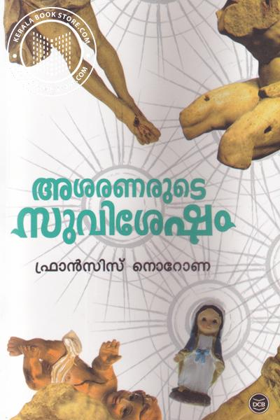 Cover Image of Book Asaranarute Suvisesham
