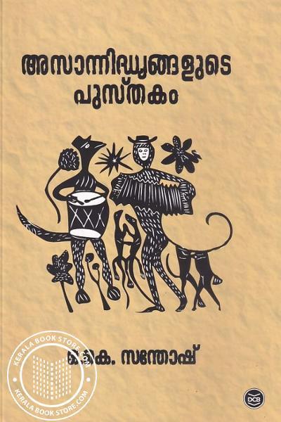 Cover Image of Book അസാന്നിദ്ധ്യങ്ങളുടെ പുസ്തകം