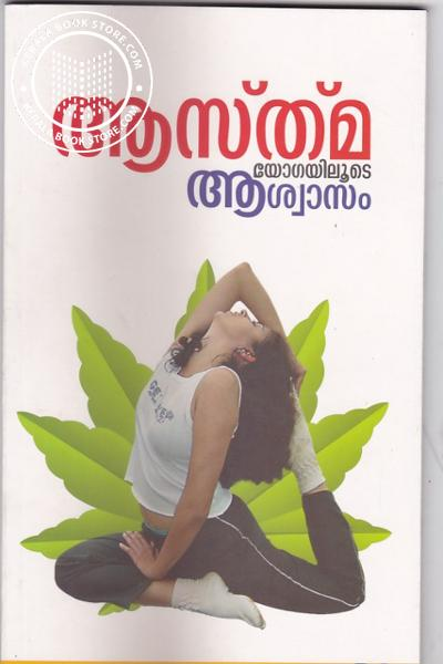 Cover Image of Book Asthma Yogayiloode Aswasam