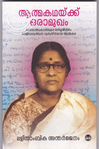 Cover Image of Book ആത്മകഥയ്ക്ക് ഒരാമുഖം