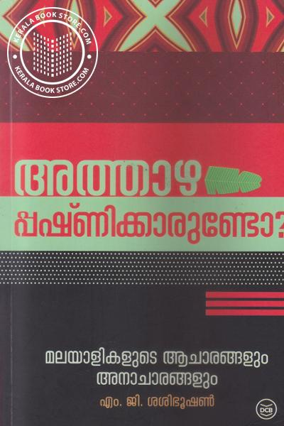 Cover Image of Book Athazhappashnikkarundo Malayalikalute Acharangalum Anacharamgalum