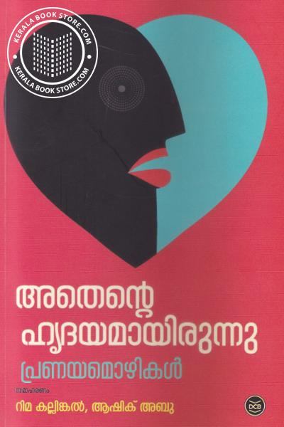 Cover Image of Book Athente Hridayamayerunnu