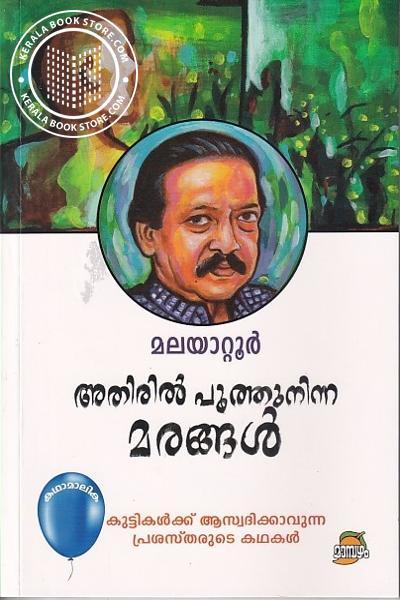 Cover Image of Book അതിരില് പൂത്തുനിന്ന മരങ്ങള്