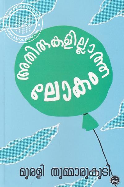 Cover Image of Book അതിരുകളില്ലാത്ത ലോകം