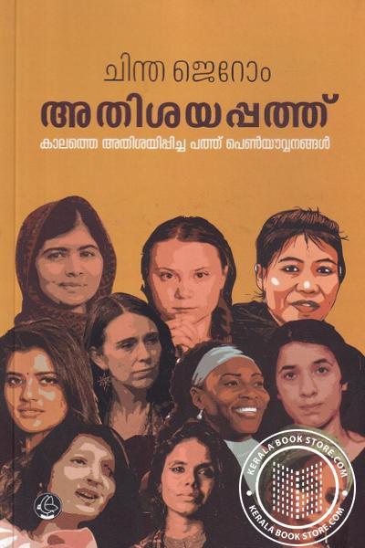 Image of Book അതിശയപ്പത്ത്