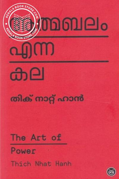 Cover Image of Book Athmabalam Enna Kala