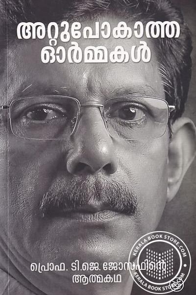 Image of Book അറ്റുപോകാത്ത ഓര്മ്മകള്