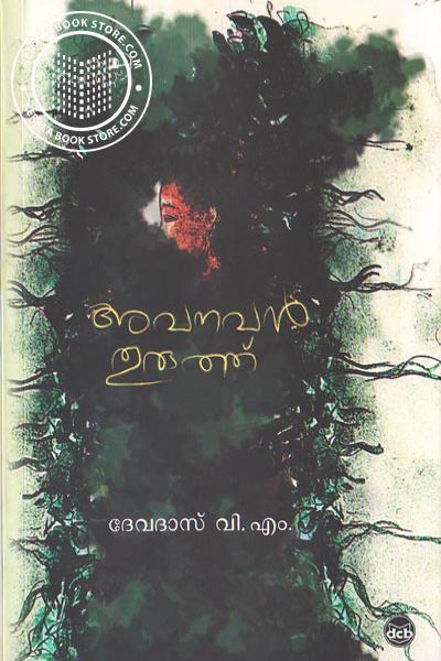 Cover Image of Book അവനവൻ തുരുത്ത്
