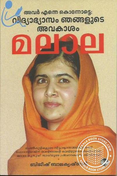 Cover Image of Book Avar enne konnotte Vidyabhyasam njangalude Avakasam MALALA