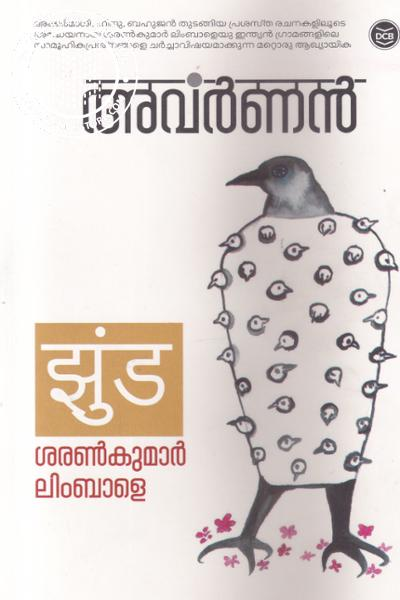 Cover Image of Book Avarnar
