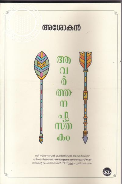 Cover Image of Book AvarthanaPusthakam