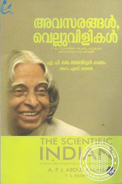 Cover Image of Book അവസരങ്ങള് വെല്ലുവിളികള്