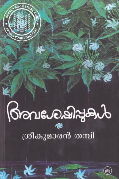 Cover Image of Book അവശേഷിപ്പുകൾ