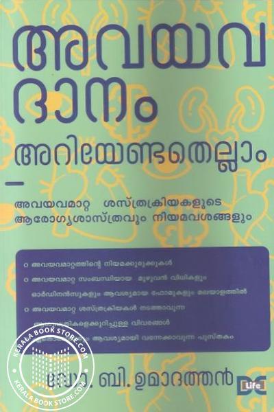 Cover Image of Book അവയവദാനം അറിയേണ്ടതെല്ലാം