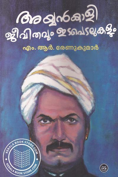 Cover Image of Book Ayyankali Jeevithavum Idapedalukalum
