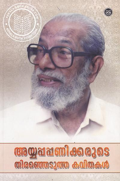 Cover Image of Book Ayyappa panickerute Therejedutha Kavithakal