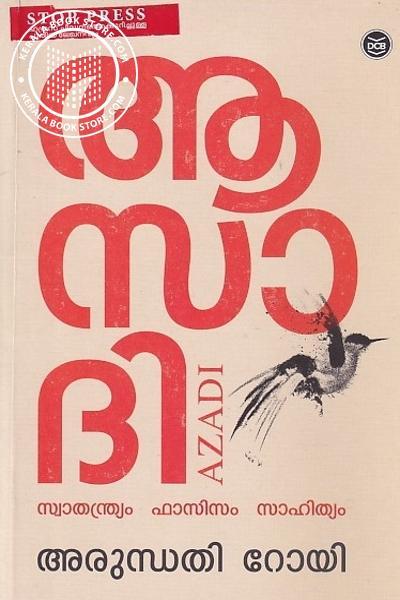 Cover Image of Book ആസാദി - സ്വതന്ത്ര്യം ഫാസിസം സാഹിത്യം