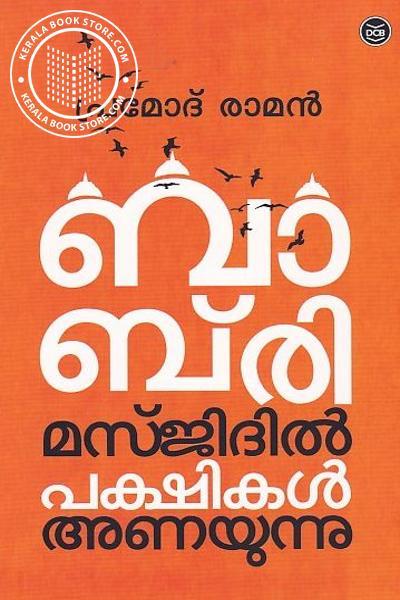 Cover Image of Book ബാബ്രി മസ്ജിദിൽ പക്ഷികൾ അണയുന്നു
