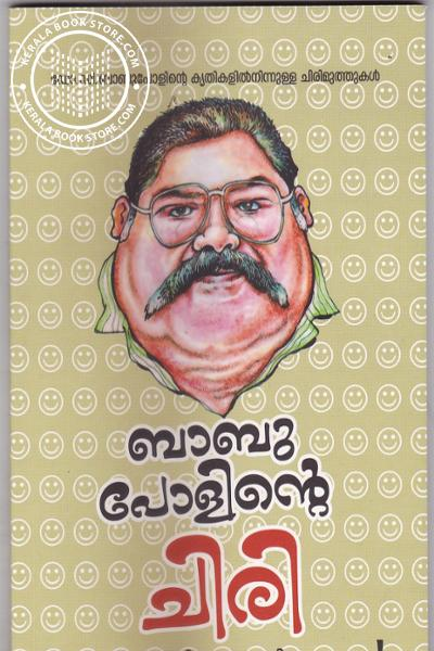 Cover Image of Book Babupolinte Chiri