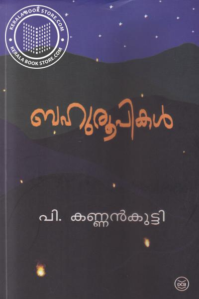 Cover Image of Book Bahuroopikal