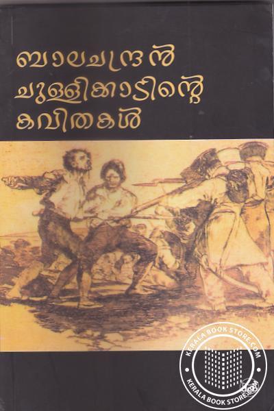 Cover Image of Book ബാലചന്ദ്രന് ചുള്ളിക്കാടിന്റെ കവിതകള്
