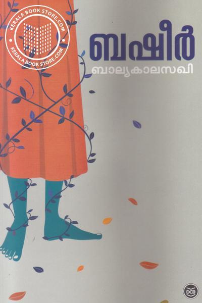 Cover Image of Book ബാല്യകാല സഖി