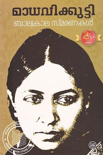 Cover Image of Book ബാല്യകാല സ്മരണകള്