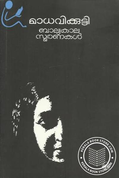 Cover Image of Book Balyakala Smaranakal