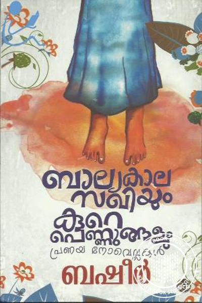 Cover Image of Book ബാല്യകാലസഖിയും കുറെ പെണ്ണുങ്ങളും