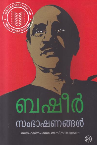 Cover Image of Book ബഷീർ - സംഭാഷണങ്ങൾ