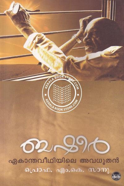 Cover Image of Book ബഷീര് ഏകാന്തവീഥിയിലെ അവധൂതന്