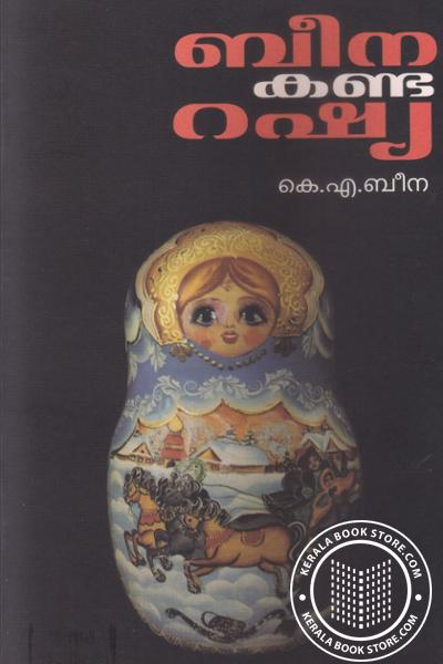 Cover Image of Book Beena Kanda Russia
