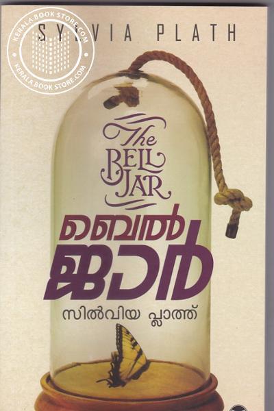 Cover Image of Book ബെല് ജാര്