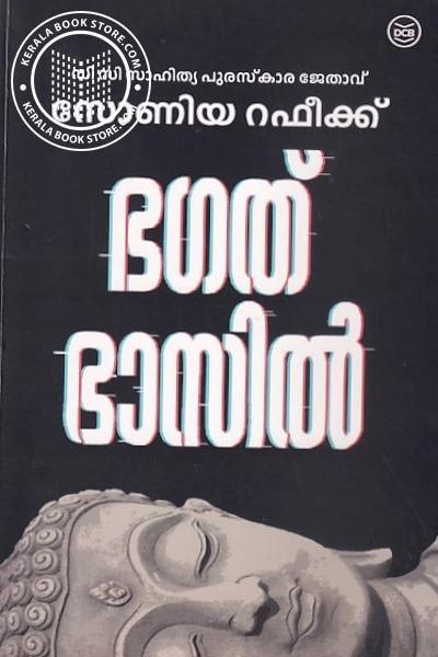 Cover Image of Book ഭഗത് ദാസില്
