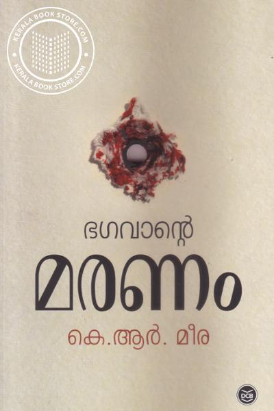 Cover Image of Book Bhagavante Maranam