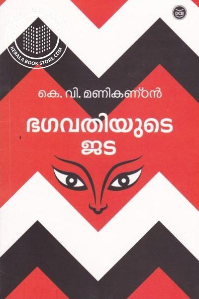Cover Image of Book Bhagavathiyude Jada