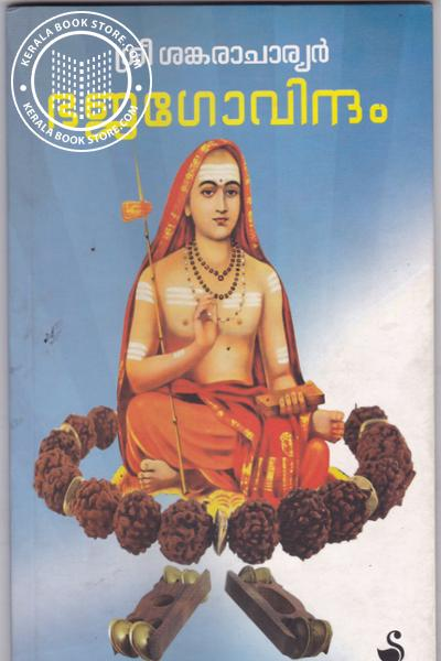 Image of Book Bhajagovindam