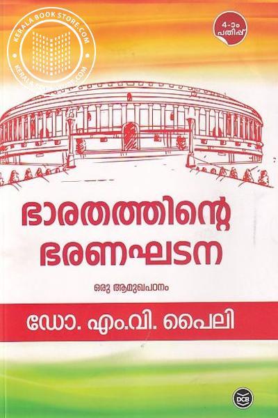 Cover Image of Book ഭാരതത്തിന്റെ ഭരണഘടന ഒരു ആമുഖം