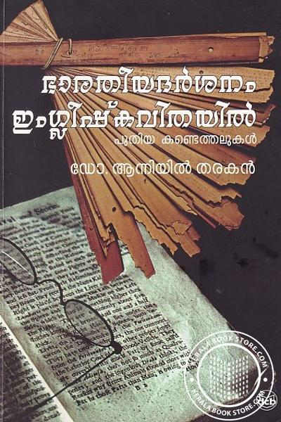 Image of Book ഭാരതീയ ദര്ശനം ഇംഗ്ലീഷ് കവിതയില്