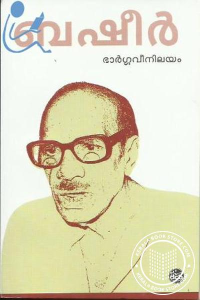 Cover Image of Book Bhargaveenilayam
